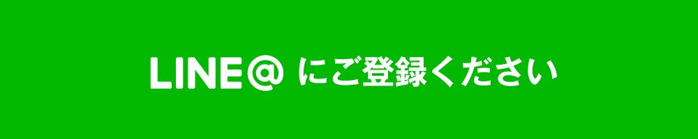 LINE@にご登録ください