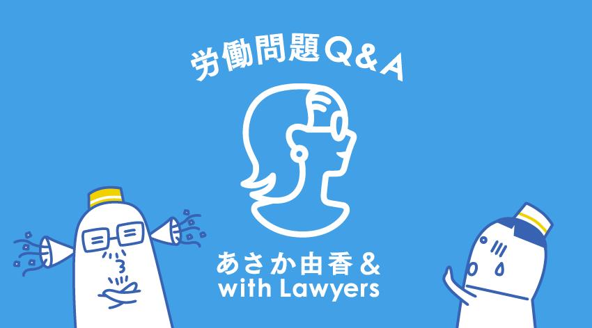 労働問題Q&A あさか由香 width Lawyers