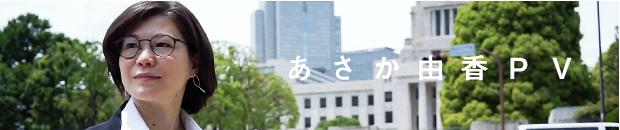 あさか由香PV