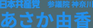 日本共産党 参議院 神奈川 あさか由香