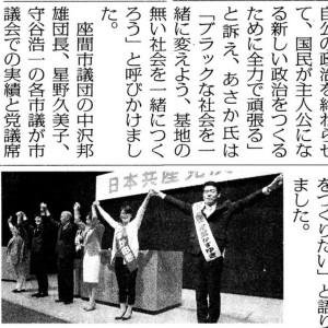 「党派を超えた支援を広げてほしい」・・・日本共産党演説会@座間市