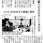 神奈川・開成町にて「女子会」、あさか予定候補に期待集まる