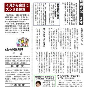 週刊あさか 4月号 消費税、負担増問題