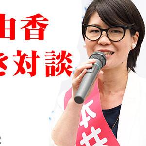 ときめき対談 ゲスト 資生堂・アンフィニ非正規切り争議・原告 池田 和代さん 同争議支援共闘会議・女性の会代表 伍 淑子さん