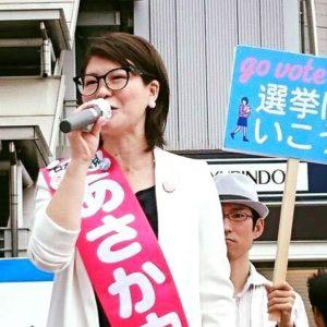 「軍事でなく憲法生かした外交を」6月25日のあさか由香