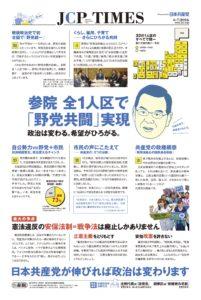 JCP TIMES 6-7/2016(しんぶん赤旗6・7月号外)
