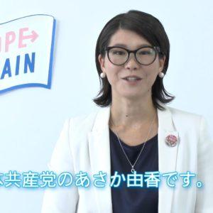 あさか由香政見ビデオをご覧下さい!