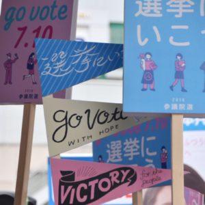 政見放送配信、生活の党からの推薦状。6月27日のあさか由香