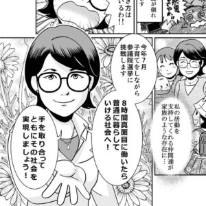 あさか由香物語(マンガ)