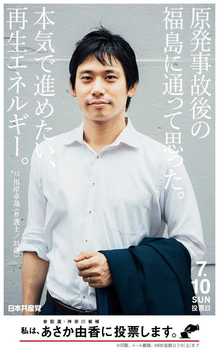 #12「原発事故後の福島に通って思った。本気で進めたい、再生エネルギー。」