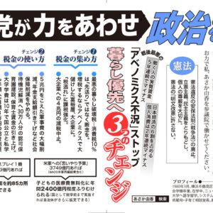 あさか由香候補 選挙公報
