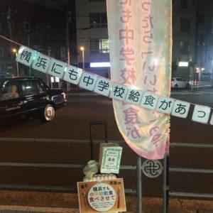 横浜にも中学校給食があったら「いいね!