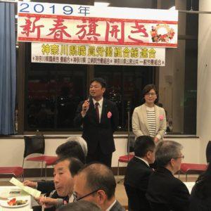 神奈川県職員労働組合総連合の旗開き