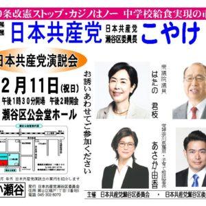 日本共産党瀬谷区演説会
