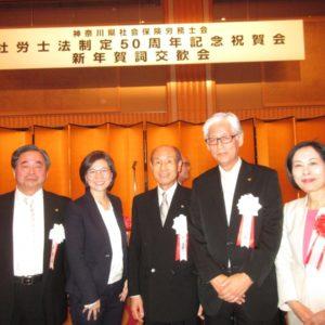 社労士法制定50周年記念祝賀会
