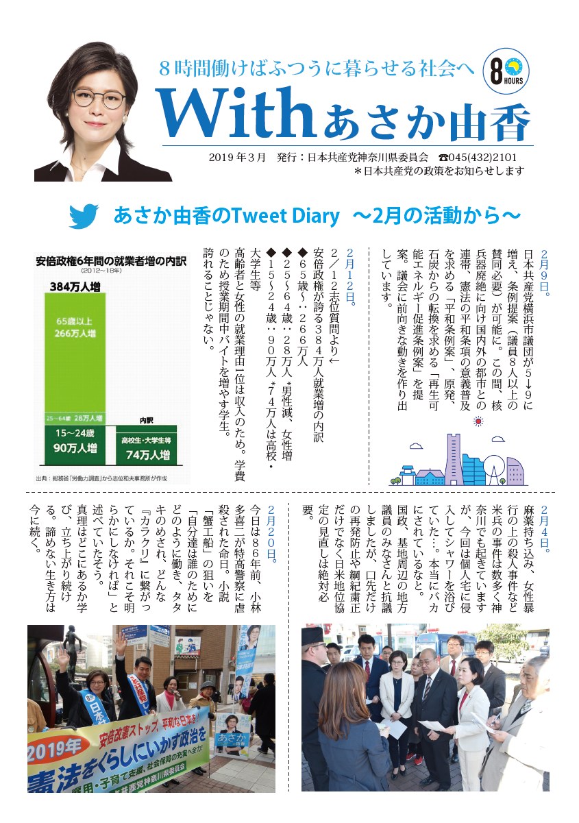 Withあさか由香 2019 年 3 月