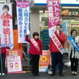 市古次郎 市会候補、#君嶋ちか子 県会候補の応援
