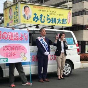 藤沢市、#みむら耕太郎 候補の応援へ