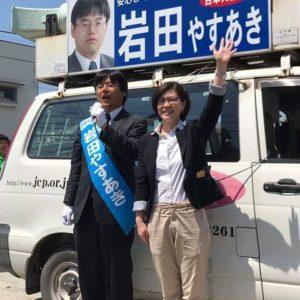 共産党小田原市議団