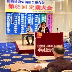 川崎建設労働組合連合会