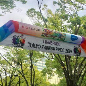 東京レインボープライドに参加