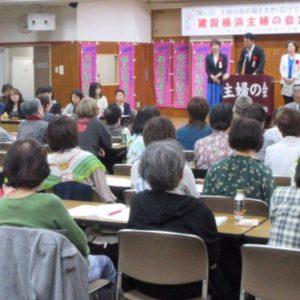 横浜建設一般労働組合主婦の会定期大会