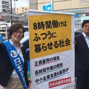 地元鶴見駅東口で古谷横浜市議と訴えに立ちました