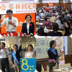 神奈川土建主婦の会定期大会