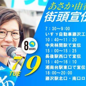 7/9(火)のあさか由香(参議院神奈川選挙区候補)の行動予定です。
