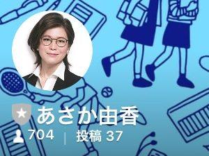 あさか由香のLINE@のお友だちが700人を超えました