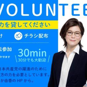 みなさんの力をかしてください。ボランティア募集しています。