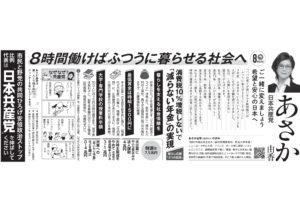 あさか由香 選挙公報