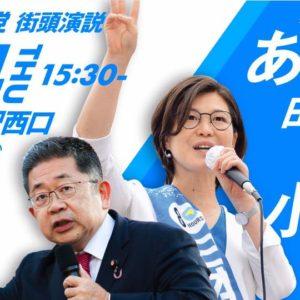 いよいよ参議院選挙が始まりました。みなさんの大切な一票は、比例は日本共産党、選挙区はあさか由香へ託してください。