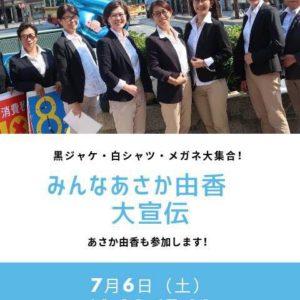 7/6 みんなあさか由香大宣伝やります!