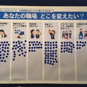 横浜駅宣伝